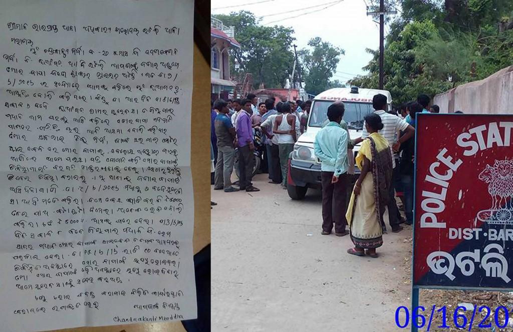 Bhatli Police refuse to lodge FIR – Odisha Watch